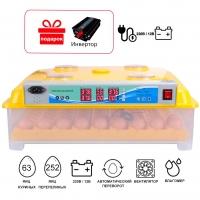 Інкубатор для яєць побутовий автоматичний MS 63