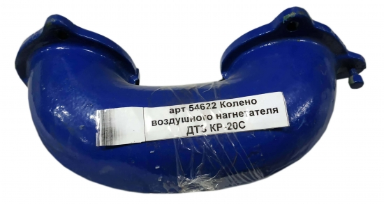 Колено воздушного нагнетателя ДТЗ КР-20С